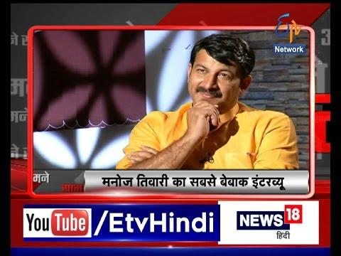 Aamne Samne - Exclusive Interview Of Delhi BJP President Manoj Tiwari - On 20th March 2017
