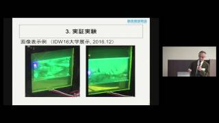 「発電するディスプレイ」 立命館大学 理工学部 電気電子工学科 教授 藤枝一郎