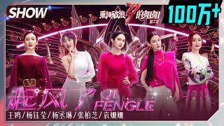 【纯享】杨丞琳组《#起风了》 顶级vocal开口跪《乘风破浪的姐姐2》第10期 Sisters Who Make Waves S2 EP10丨MGTV