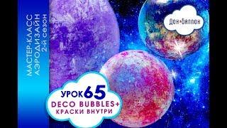 Искусство Аэродизайна. Урок №65. Deco Bubbles (шары-баблс) с краской внутри