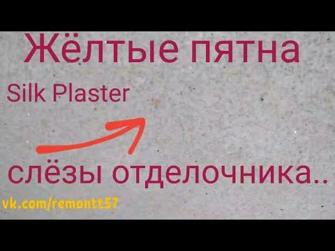 Жёлтые пятна на жидких обоях Silk Plaster. Результаты шпаклевания OSB плит (osb 2) Исправляю косяки.