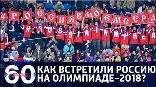 60 минут. Как российских спортсменов и болельщиков встречают на Олимпиаде? От 09.02.18