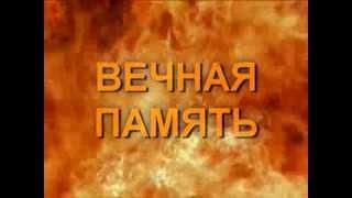 Реквием Памяти Подольских Курсантов