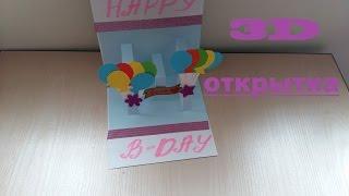 DIY/ ♡ Как сделать Открытку своими руками♡ 3D открытка на День рождения♡