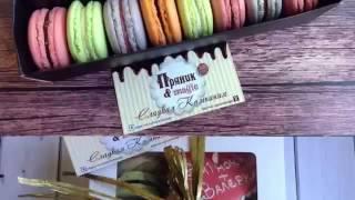 Домашняя выпечка ( макаруны, пряники на заказ)(, 2016-09-21T08:06:47.000Z)