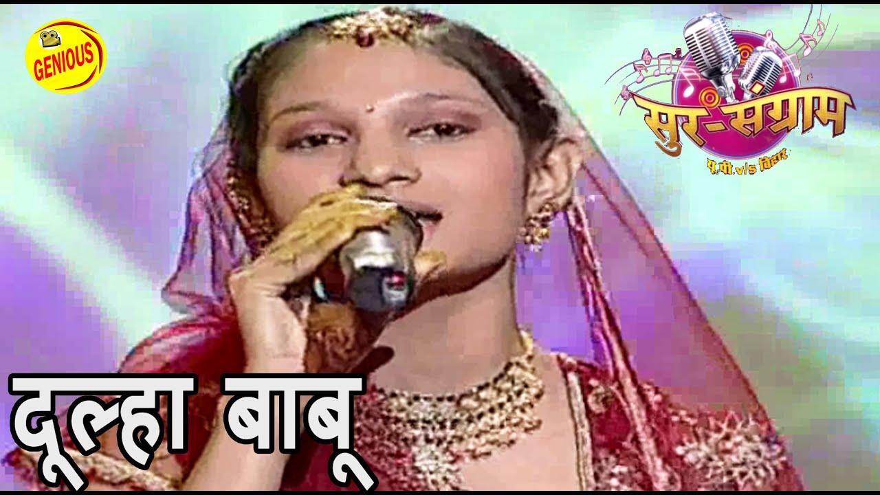 दूल्हा बाबू | SUR SANGRAM | प्रियंक सिंह | भोजपुरीया संगीत