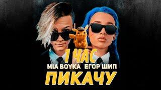 MIA BOYKA \u0026 Егор Шип – Пикачу [1 ЧАС]