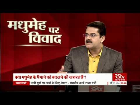 Desh Deshantar - मधुमेह: क्या पैमाना बदलने की जरुरत है?   Parameters of Diabetic Control