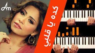 Sherine - بيانو بالعربي   كده يا قلبي