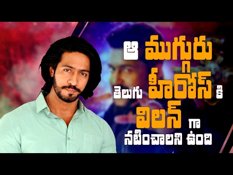 I would love to work with those three Telugu heroes: Thakur Anoop Singh || Indiaglitz