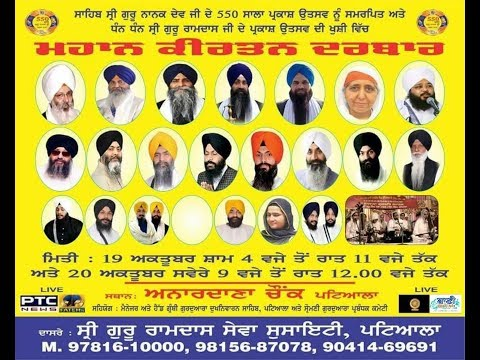 Live-Now-Gurmat-Kirtan-Samagam-From-Anardana-Chowk-Patiala-Punjab-19-Oct-2019
