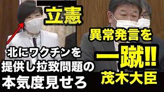 誰が支持するのか北へのワクチン提供…立憲の異常発言に茂木大臣が一蹴