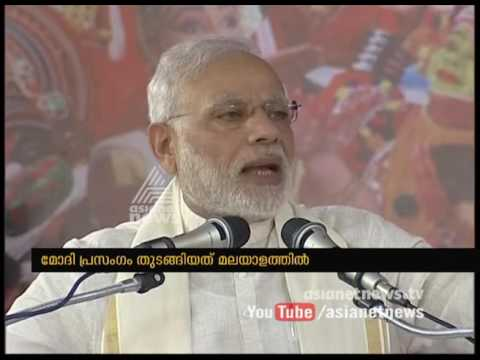Narendra Modi in Kozhikode full speech : BJP National Conference