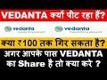 Why Vedanta Share is Falling?    Detail Analysis    क्या Rs100 तक गिर सकता है?