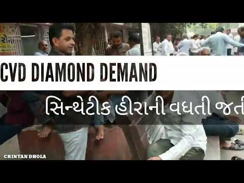 CVD Diamond Demand In Gujarat | CVD HPHT હીરાની ડિમાન્ડ | Chintan Dhola