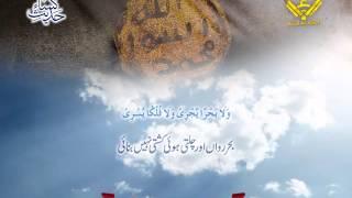 Hadis E Kisa With Urdu Translation