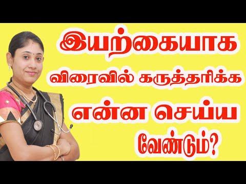இயற்கையாக விரைவில் கருத்தரிக்க என்ன செய்ய வேண்டும்?   How To Get Pregnant Fast Naturally in Tamil