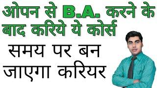 BA के बाद क्या करें | Career after Graduation | What to do after BA | BA ke baad kya kre, Sartaz Sir
