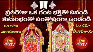 "One Hour - ""Om Namo Venkatesaya"" Powerful Chanting By TTD 