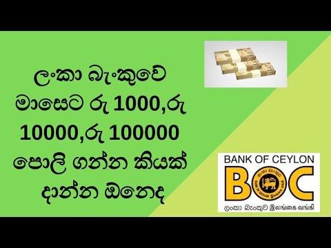 Boc Interest Rates -Fixed  Deposit Questions-Part 4