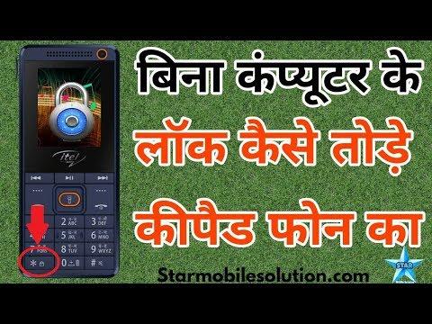 Any All Itel Keypad Phone Lock Reset Without  PC || Itel Mobile Ka Lock Kaise Tode/Khole