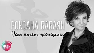 Роксана Бабаян - Чего хочет женщина? (Studio video)