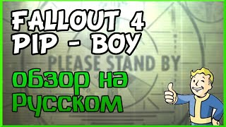 FALLOUT 4 PIP-BOY Обзор на Русском Android iOS