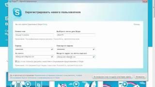 Видео урок.Как зарегистрироваться скайпе.mp4