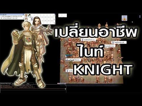 Ragnarok exe - Ro - KYB - เปลี่ยนอาชีพไนท์ - Knight