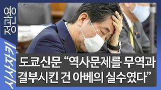 """도쿄신문 """"역사문제를 무역과 결부시킨 건 아베의 실수였…"""