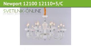 Люстра Newport 12100 12110+5/C обзор: светильник Newport 12100 12110+5/C 900 Вт, где купить