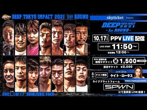 前日計量 10.17 DEEP TOKYO IMPACT 2021 1st round
