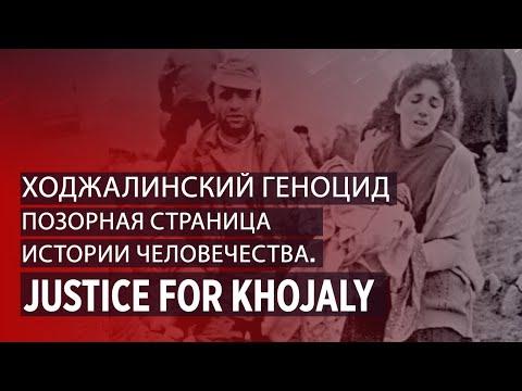 Ходжалинский геноцид – позорная страница истории человечества.