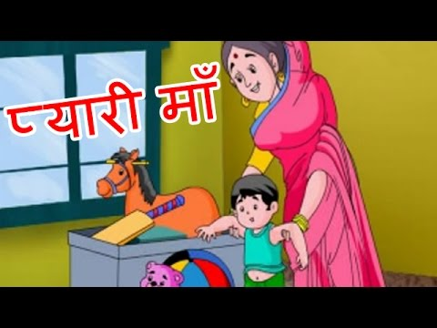 Kids Video - Pyari Maa - Hindi Poems for Nursery