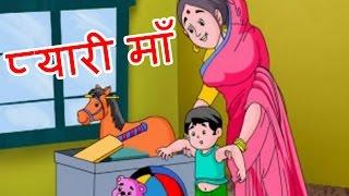 Pyari Maa - Hindi Poems for Nursery