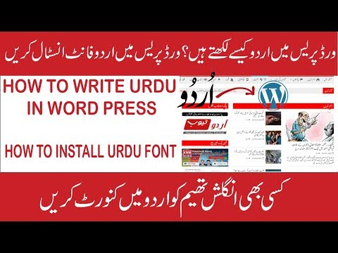 How to install Urdu fonts on word press - YouTube