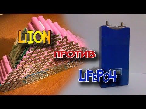 LiION или LiFePo4. Какую батарею выбрать для электровелосипеда.