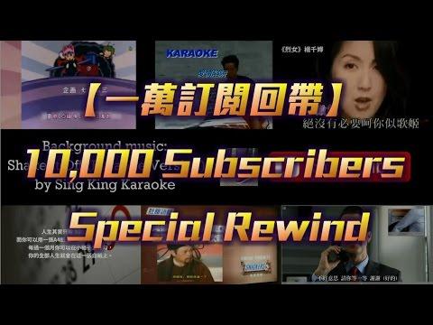 【Jackz:10000 Subscribers Special Rewind 一萬訂閱回帶】