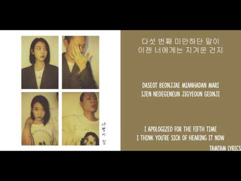 Can't Love - IU X Oh Hyuk Lyrics [Han,Rom,Eng]