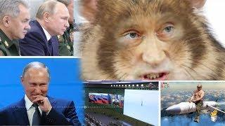 Гиперзвуковой пшик Путина. С 19-м годом Крысы!