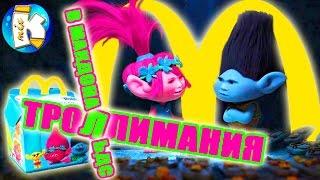 Тролі іграшки Хеппі міл. Макдональдс. Happy Meal Trolls.   KINDERMIX.