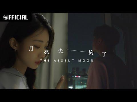 [MV] 陳華 HuaChen feat. 菲道尔 Firdhaus【月亮失約了Absent Moon】  Official Music Video