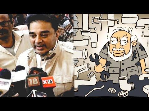 Central Budget 2018 Favors Farmers–Kamal Haasan!பிஜேபிக்கு ஆதரவாக பேசுகிறாரா கமல்?Kamal Supports BJP
