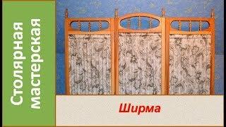 Ширма трехстворчатая. Деревянная ширма своими руками / Homemade wooden divider