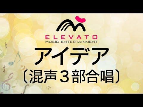 EMG3-0126 アイデア〔混声3部合唱〕