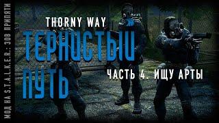 Тернистый путь «Thorny Way» / Часть 4 / Мод на S.T.A.L.K.E.R.: Зов Припяти