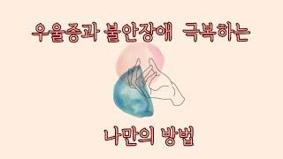 자존감 회복기/ 1.우울증,불안장애 극복