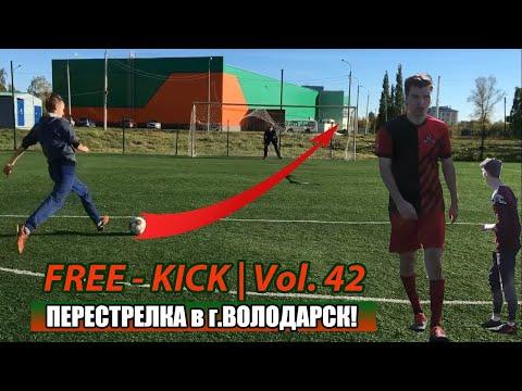 ПЕРЕСТРЕЛКА В п. ВОЛОДАРСК! FREE-KICK | Vol.42 Bel FooTball & Nil33 & Данил & Лёша