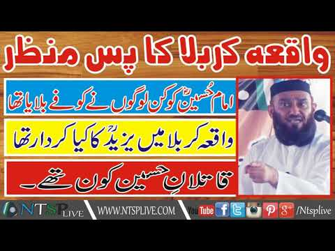 Allama Attaullah Bandyalvi TOPIC (واقعہ کربلا کا پس منظر) in Sargodha 2016