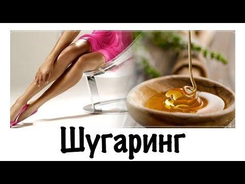 шугаринг в домашних условия рецепт